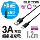 USB Type-Cケーブル USBケーブル USB2.0 [A-C] 極細 [1.2m] ブラック:MPA-ACX12BK[ELECOM(エレコム)]【税込2...