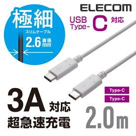 エレコム 正規認証USB2.0ケーブル(C-C 2.0m) MPA-CC20NWH