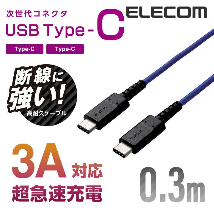 エレコム USB2.0ケーブル(C-C 高耐久 0.3m) MPA-CCS03BU 【店頭受取対応商品】
