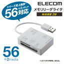 エレコム メモリリーダライタ 56+2メディア対応 (SD+MS+CF+XD) ホワイト MR-A012WH