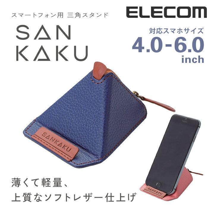 エレコム スマホ用 三角スタンド ソフトレザー P-DSSANLBU