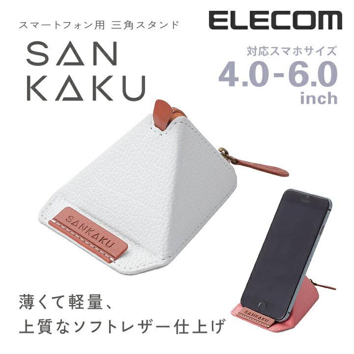 エレコム スマホ用 三角スタンド ソフトレザー P-DSSANLWH