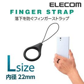 エレコム スマホフィンガーストラップ シリコン Lサイズ P-STF01LBK