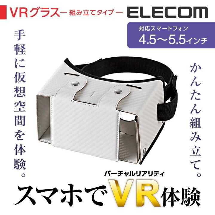 エレコム VRゴーグル 組み立てタイプ カーボンホワイト P-VRG01M2