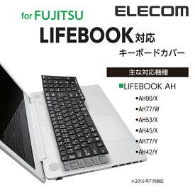 エレコム 富士通 FMV LIFEBOOK AH シリーズ対応シリコン キーボードカバー PKC-FMVAH7BK