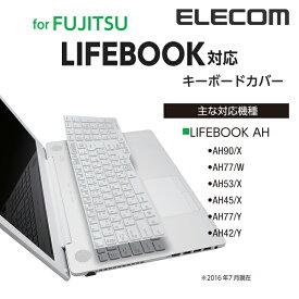 エレコム 富士通 FMV LIFEBOOK AH シリーズ対応シリコン キーボードカバー PKC-FMVAH7WH