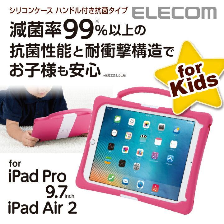エレコム 9.7インチ iPad Pro , iPad Air2 ケース キッズ向け ハンドル付きシリコンケース 耐衝撃・抗菌 お子様に ピンク TB-A16SCSHPN