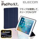 [アウトレット]9.7インチiPad Pro ケース フラップカバー 2アングルスタンド:TB-A16WVMBU[ELECOM(エレコム)]【税込2160円以上で送料無料】