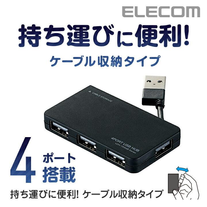 エレコム USB2.0対応 ケーブル収納タイプ USBハブ 4ポート ブラック U2H-YKN4BBK