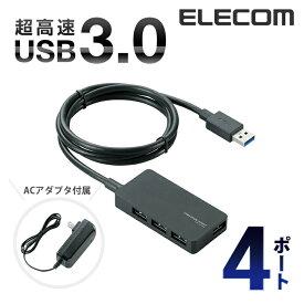 エレコム USB 3.0 対応 ACアダプタ 付き 4ポート セルフパワー USBハブ USB ハブ U3H-A408SBK