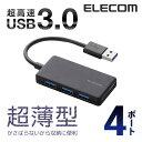 【送料無料】4ポートUSBハブ USB3.0対応 コンパクトタイプ ブラック:U3H-A416BBK[ELECOM(エレコム)]【税込2160円以上で送料無料】 ランキングお取り寄せ