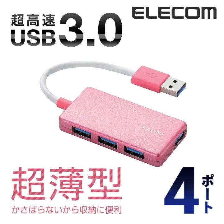 エレコム 4ポートUSBハブ USB3.0対応 コンパクトタイプ ピンク U3H-A416BPN