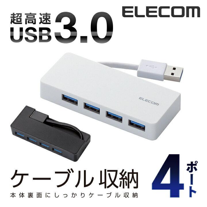 エレコム 4ポートUSBハブ USB3.0対応 ケーブル収納 コンパクトタイプ ホワイト U3H-K417BWH