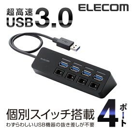 エレコム 4ポート USBハブ USB 3.0 対応 個別スイッチ付き 強力マグネット USB ハブ U3H-S418BBK