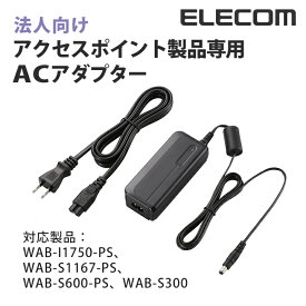 エレコム 法人向けアクセスポイント専用ACアダプタ WAB-EX-AC12
