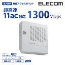 【送料無料】802.11ac(Draft)を採用無線LANアクセスポイント インテリジェント モデル:WAB-I1750-PS[ELECOM(エレコム)]