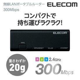 エレコム ポータブルルーター 11bgn 300Mbps Wi-Fi 無線LAN ホテルルーター USBケーブル付属 ブラック WRH-300BK3-S