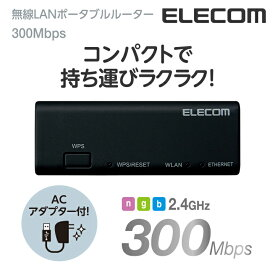 エレコム ポータブルルーター 11bgn 300Mbps Wi-Fi 無線LAN ホテルルーター ACアダプタ付属 ブラック WRH-300BK3