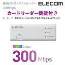 [アウトレット]【送料無料】カードリーダー付き300Mbps無線LANポータブルルーター:WRH-300CRWH[ELECOM(エレコム)]