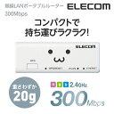 【送料無料】ポータブル Wi-Fiルーター 11bgn 300Mbps コンパクトルーター ホテルルーター WiFi USBケーブル付属 ホワ…