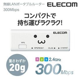 エレコム ポータブルルーター 11bgn 300Mbps Wi-Fi 無線LAN ホテルルーター USBケーブル付属 ホワイト WRH-300WH3-S