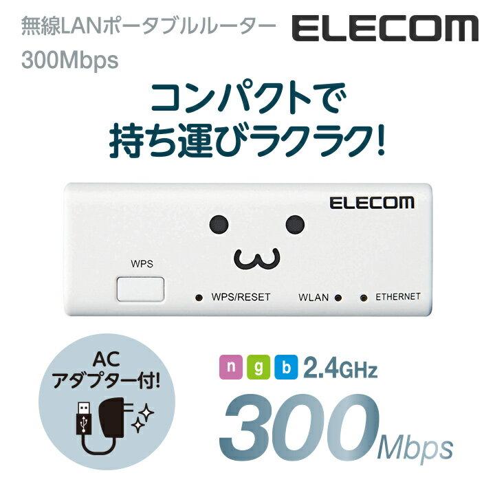 エレコム ポータブルルーター 11bgn 300Mbps Wi-Fi 無線LAN ホテルルーター ACアダプタ付属 ホワイト WRH-300WH3