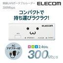 【送料無料】ポータブル Wi-Fiルーター 11bgn 300Mbps コンパクトルーター ホテルルーター WiFi ACアダプタ付属 ホワイト:WRH-300...