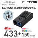【送料無料】11ac/a 11n/b/g 433+150Mbpsポータブルwi-fiルーター(コンパクト無線LAN親機)/ACアダプター付属:WRH-583BK...