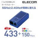 [アウトレット]11ac/a 11n/b/g 433+150Mbpsポータブルwi-fiルーター(コンパクト無線LAN親機):WRH-583BU2-S[ELEC...