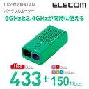 [アウトレット]11ac/a 11n/b/g 433+150Mbpsポータブルwi-fiルーター(コンパクト無線LAN親機):WRH-583GN2-S[ELECOM(エレコム)]
