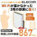 [アウトレット]【送料無料】11ac/an 867Mbps +11n/b/g 300Mbps 無線LAN中継器(Wi-Fi中継機) コンセントに直挿のスッキリ設... ランキングお取り寄せ