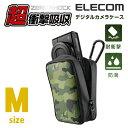 エレコム 衝撃吸収ZEROSHOCKデジタルカメラケース・デジカメケース/Mサイズ s_ZSB-DG014ARM