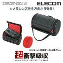 エレコム カメラレンズケース 衝撃吸収 Mサイズ ZEROSHOCK 一眼レフレンズ ミラーレスレンズ ブラック ZSB-DSL001BK