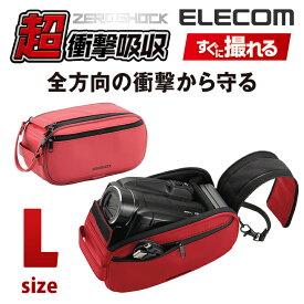 エレコム デジタルビデオカメラケース 衝撃吸収 Lサイズ ダブルファスナー式 ZEROSHOCK レッド ZSB-DV007RD