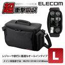 エレコム 一眼レフカメラケース Lサイズ 衝撃吸収 ZEROSHOCK ショルダーバッグ レインカバー付属 ブラック ZSB-SDG012BK