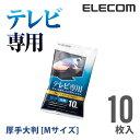 エレコム テレビクリーナー ウェットクリーニングティッシュ Mサイズ 10枚入り AVD-TVWC10MN