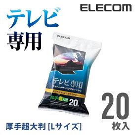 エレコム テレビクリーナー ウェットクリーニングティッシュ Lサイズ 20枚入り AVD-TVWC20LN