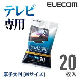 エレコム テレビクリーナー ウェットクリーニングティッシュ Mサイズ 20枚入り AVD-TVWC20MN