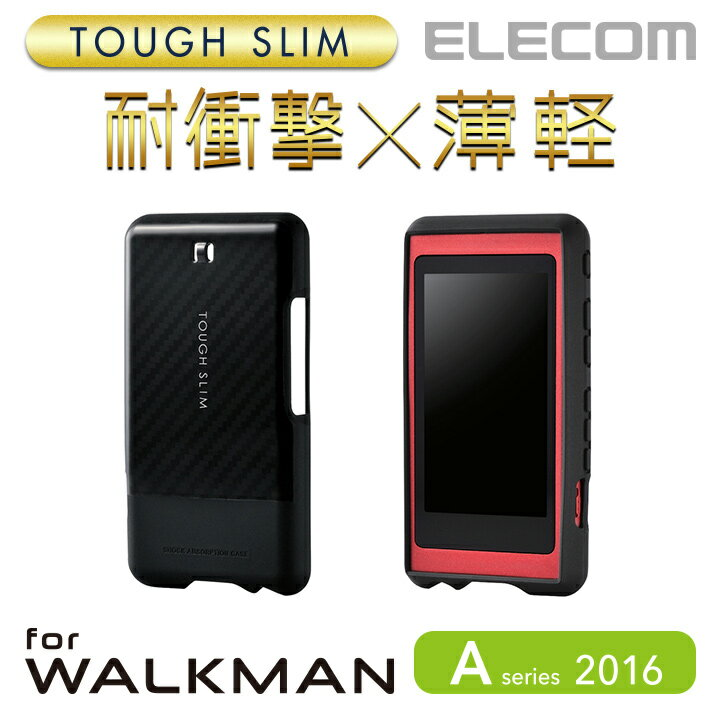 エレコム WALKMAN Aシリーズ タフスリムケース カーボンブラック 2016発売モデル対応 AVS-A16TSPBK