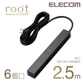 エレコム 電源タップ コンセント 延長コード タップ コンセントタップ roo't 側面差込口 ブラック 6個口 2.5m AVT-D3-2625BK