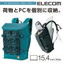 PCバックパック ノートPCバッグ ボックス型 2気室構造 ブルー [A4対応][15.4インチワイドPC対応]:BM-BP04BU[ELECOM(エレコム)]...