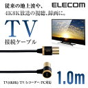 エレコム TV接続用 アンテナケーブル 地デジ BS/CS 4K8K対応 1.0m DH-ATLS48K10BK