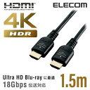 エレコム PREMIUM HDMIケーブル 4K/Ultra HD・3DフルHD対応 1.5m DH-HDPS14E15BK