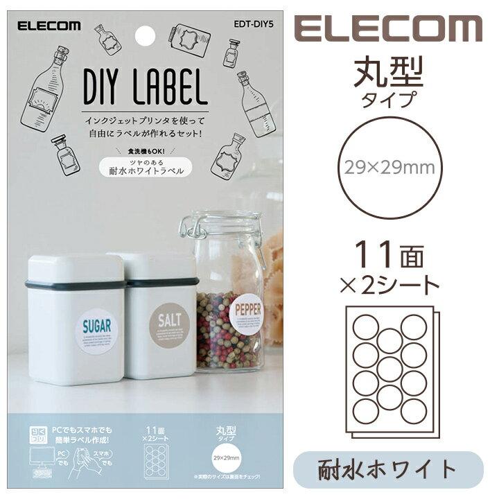 エレコム ラベル用紙 DIYラベル ハガキサイズ 耐水 ホワイトタイプ 円11面×2シート EDT-DIY5