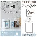 エレコム ラベル用紙 DIYラベル ハガキサイズ 耐水 ホワイトタイプ フリーカット×2シート EDT-DIY8