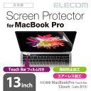 エレコム 液晶保護フィルム タッチバーフィルム MacBookPro13inch 用 フィルム タッチバー 対応 高光沢 エアーレス 指…