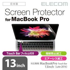 エレコム MacBookPro 13inch 用 液晶 保護 モニター フィルム タッチバーフィルム フィルム タッチバー 対応 高光沢 エアーレス 指紋防止 13 インチ EF-MBPT13FLFANG
