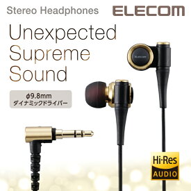 エレコム ハイレゾ音源対応 高音質ステレオヘッドホン イヤホン φ9.8mmダイナミックドライバー 耳栓タイプ ゴールド 1.2m EHP-CH1010AGD