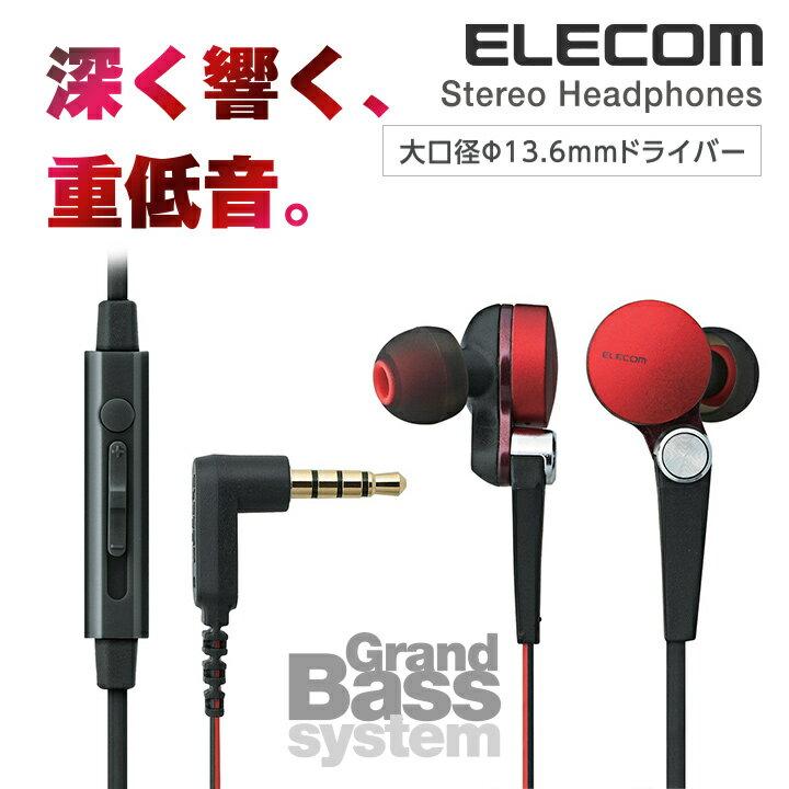 エレコム 深く響く重低音を実現するGrandBass system搭載スマートフォン用ステレオヘッドホンマイク EHP-CS3570RD