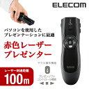 [アウトレット]【送料無料】マウスポインタ操作が可能な赤色レーザープレゼンター(レーザーポインター):ELP-R02BK[ELECOM(エレコム)]